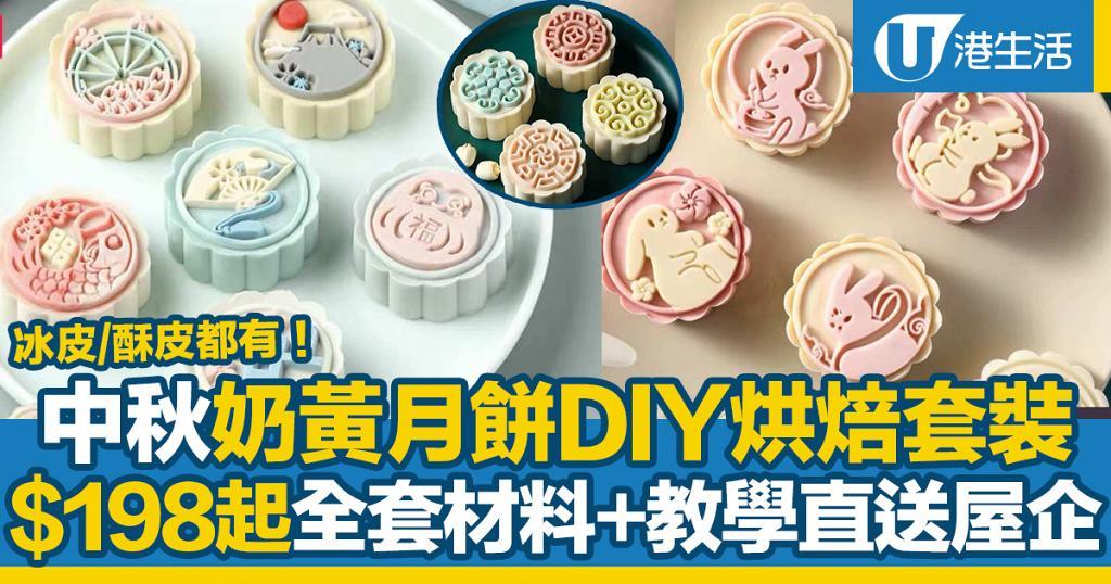 冰皮/酥皮奶黃月餅DIY烘焙套裝 $198起全套材料+教學 屋企自製7款中秋圖案月餅