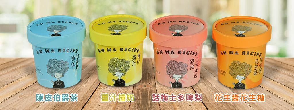 本地品牌「阿嫲食譜」新推無添加手工雪糕 花生糖/話梅士多啤梨/陳皮伯爵茶味