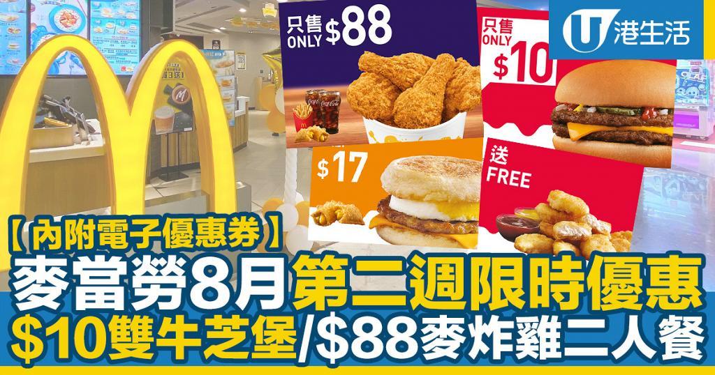 【麥當勞優惠】麥當勞8月第二週限時優惠 $10雙牛芝堡/$88麥炸雞二人晚餐