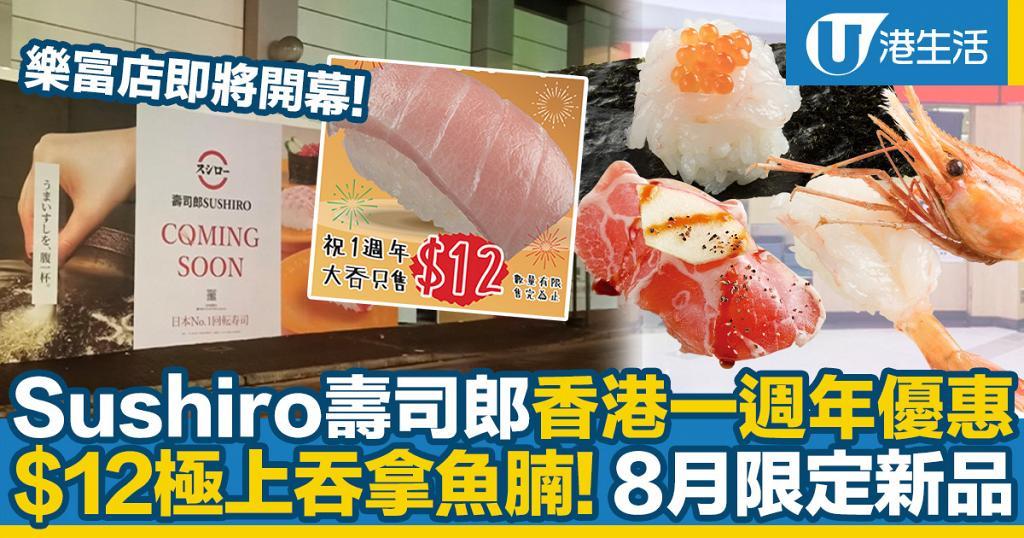 【壽司郎】SUSHIRO香港一週年限時優惠 $12歎極上大吞拿魚腩+期間限定8月menu