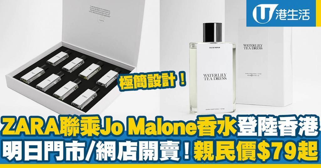 ZARA聯乘Jo Malone創辦人香水登陸香港 8月13日門市/網店開賣!親民價$79起