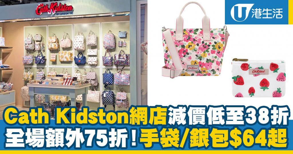 【網購優惠】Cath Kidston網店減價低至38折 手袋/銀包$64起!全場額外75折
