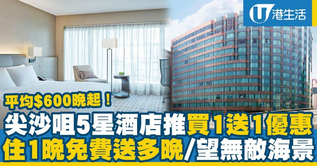 【酒店優惠2020】尖沙咀千禧新世界香港酒店推住宿優惠 買一送一/望無敵海景