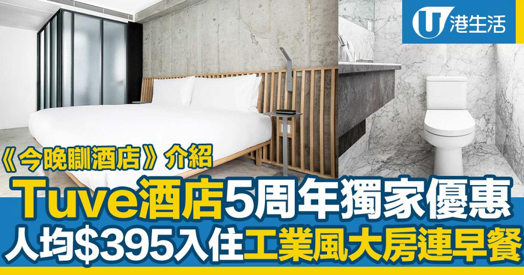【酒店優惠2020】天后Tuve酒店8月住宿優惠!人均$395入住特色大床房+免費早餐