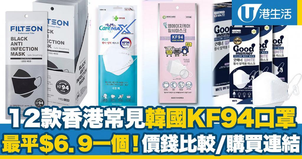 【韓國口罩】12款KF94口罩香港購買方式/價錢一覽 卓悅/Sasa/屈臣氏附訂購連結