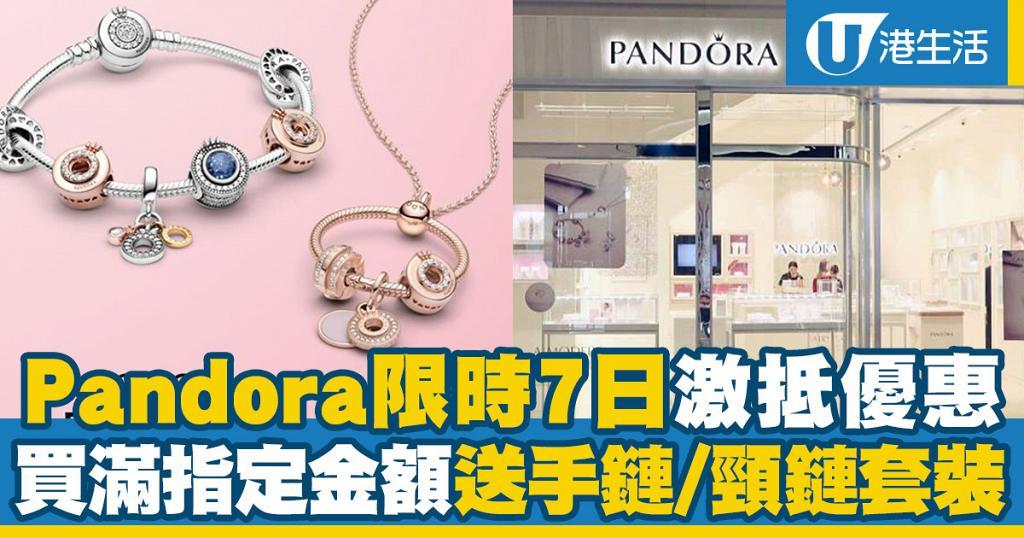 【減價/網購優惠】Pandora限時7日激抵優惠 買滿指定金額送手鏈/頸鏈套裝