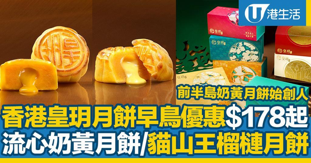 【月餅優惠2020】香港皇玥月餅早鳥優惠$178起!流心奶黃月餅/貓山王榴槤月餅