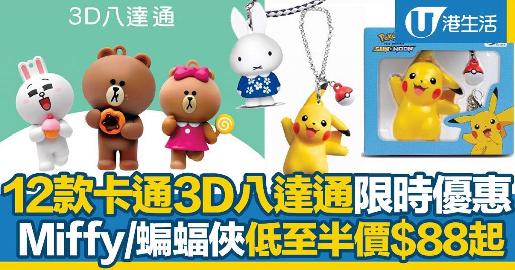 【網購優惠】12款卡通3D八達通配飾限時優惠 網店低至半價$88起!