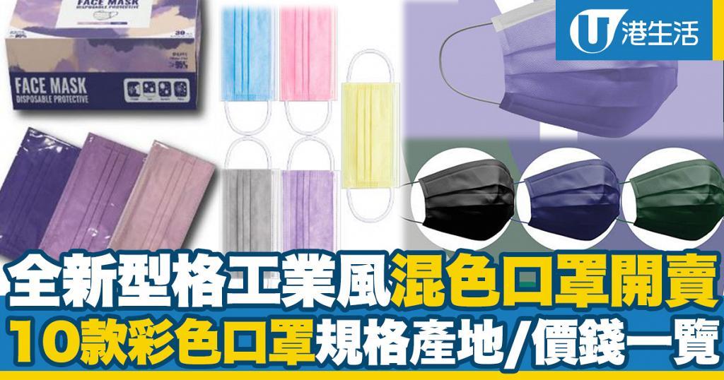 【莎莎口罩】盤點15款Sasa有售口罩規格產地 彩色口罩/Level 3口罩/香港製口罩