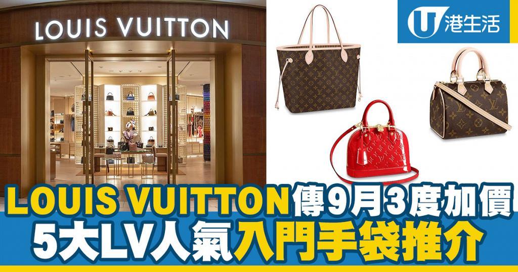 【名牌手袋】LOUIS VUITTON傳9月三度加價 5大LV人氣入門手袋推介