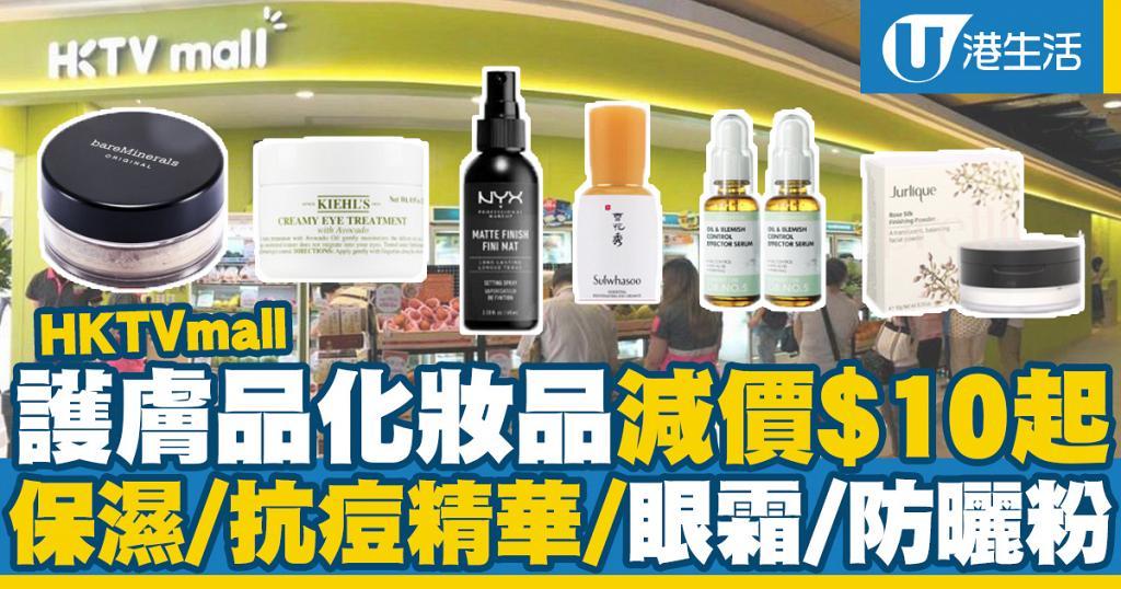 【網購優惠】HKTVmall護膚化妝品減價優惠!保濕/抗痘精華/眼霜/防曬粉$10起