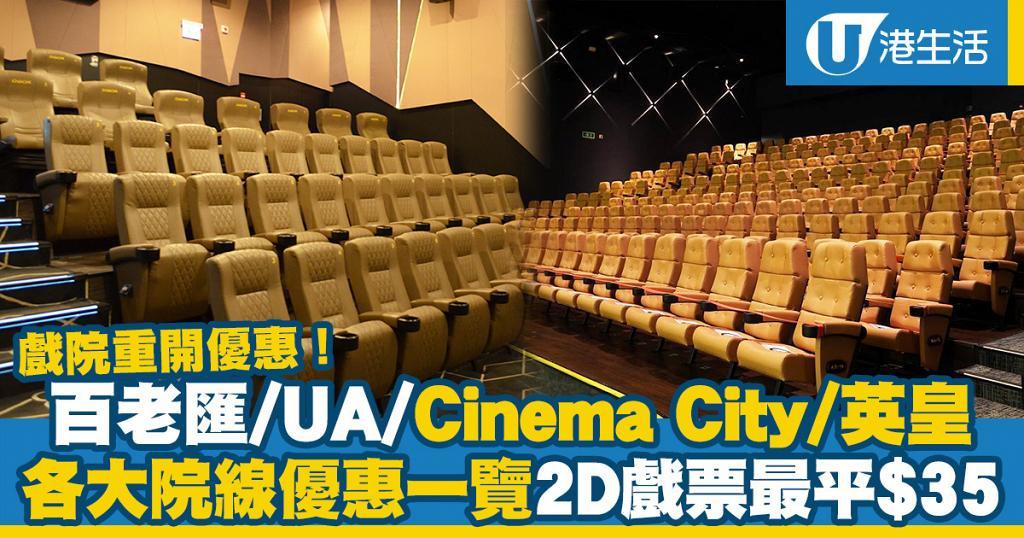 【戲院重開優惠】各大院線戲票優惠 百老匯/UA/Cinema City/英皇2D戲飛最平$35