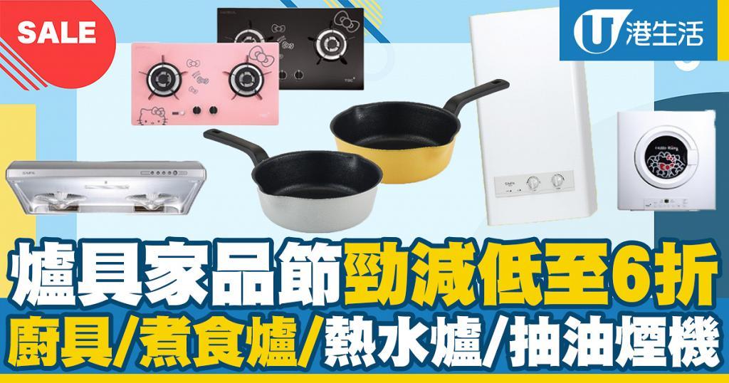 【減價優惠】煤氣公司推爐具家品節2020!廚具/煮食爐/熱水爐/抽油煙機低至6折