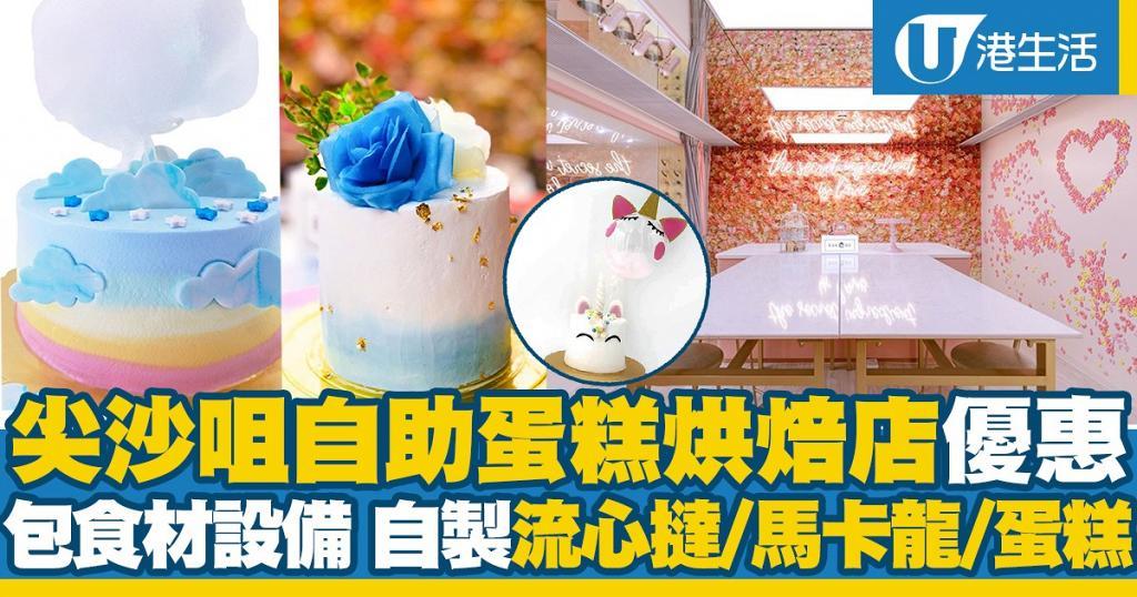 【尖沙咀好去處】BakeBe自助蛋糕烘焙店優惠 包食材+用具自製流心撻/蛋糕/冬甩