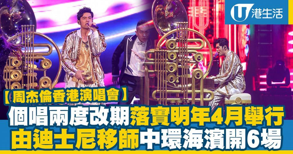 【周杰倫香港演唱會】最新票務安排!周杰倫落實2021年4月移師中環海濱開騷