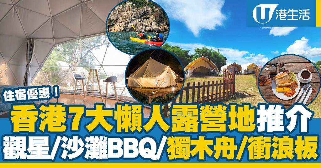 【露營好去處】香港7大豪華懶人露營地/露營車推介!彩色小木屋/觀星/BBQ/獨木舟/衝浪板/彈床