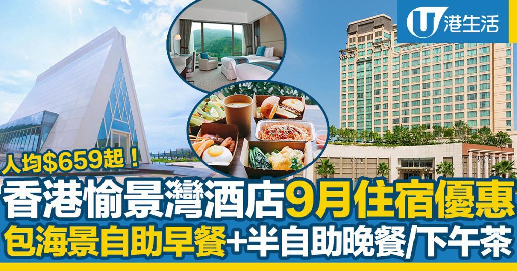 【愉景灣酒店優惠2021】香港愉景灣酒店Staycation優惠45折!免費升級海景住宿包2餐自助餐