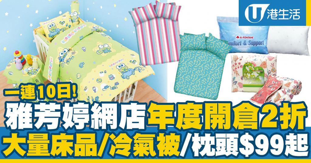 【網購優惠】雅芳婷網店年度開倉優惠低至2折!大量床品/冷氣被/枕頭$99起、免費送貨