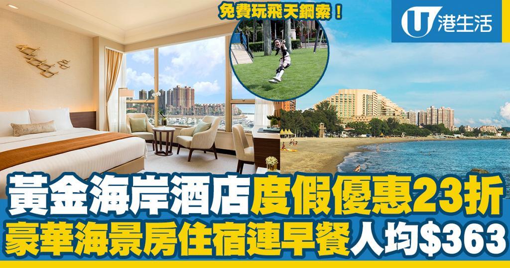 【酒店優惠2020】香港黃金海岸酒店9月住宿優惠23折!海景房連早餐+玩飛天鋼索人均$363