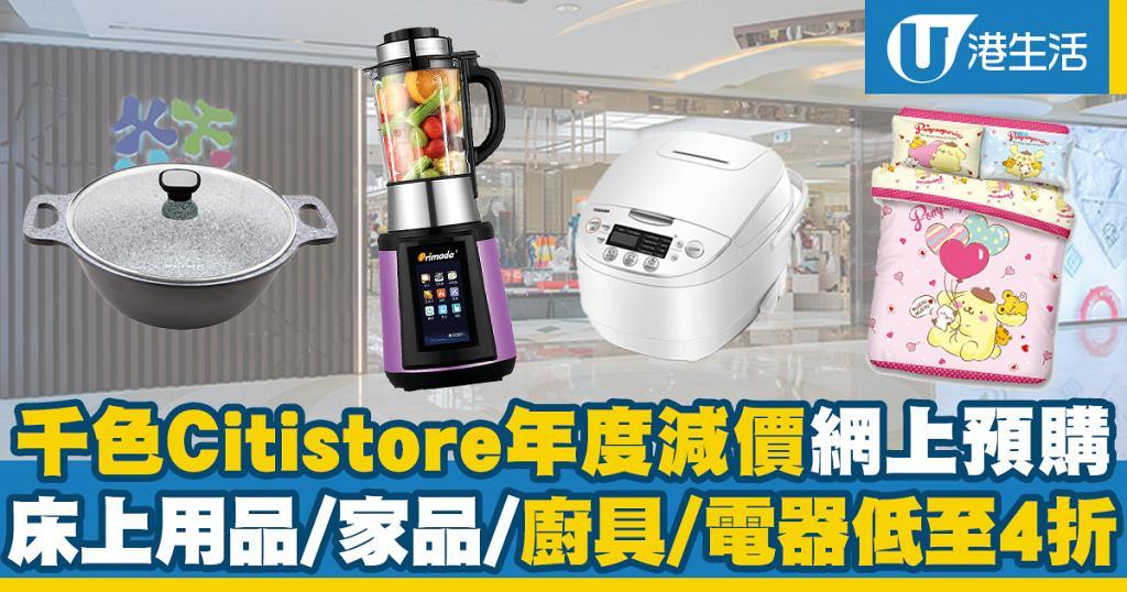 【網購優惠】千色Citistore年度減價網上率先預購 床上用品/家品/廚具/電器低至4折