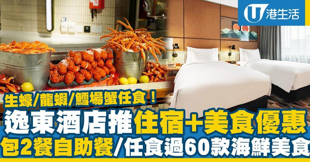 【酒店優惠2020】佐敦EATON HK逸東酒店推住宿+自助餐優惠 任食生蠔/龍蝦/刺身/螃蟹