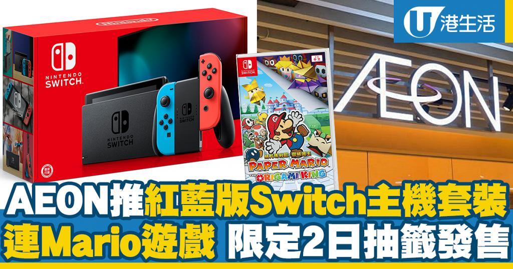 【Switch】AEON推Nintendo Switch主機套裝連Paper Mario遊戲 限定2日抽籤發售