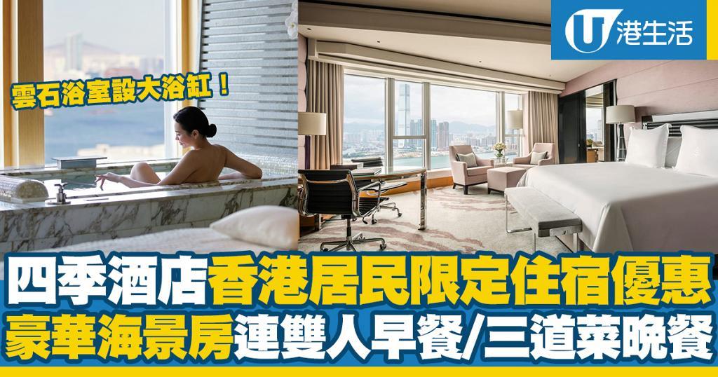 【酒店優惠2020】香港四季酒店推香港居民限定住宿優惠!住宿連雙人早餐+三道菜晚餐人均$1475