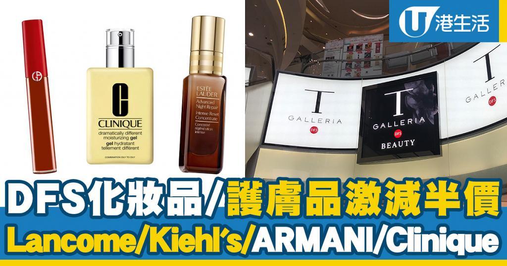 【減價優惠】DFS美妝店化妝品/護膚品激減5折 Lancôme/Kiehl's/Estée Lauder/Clinique