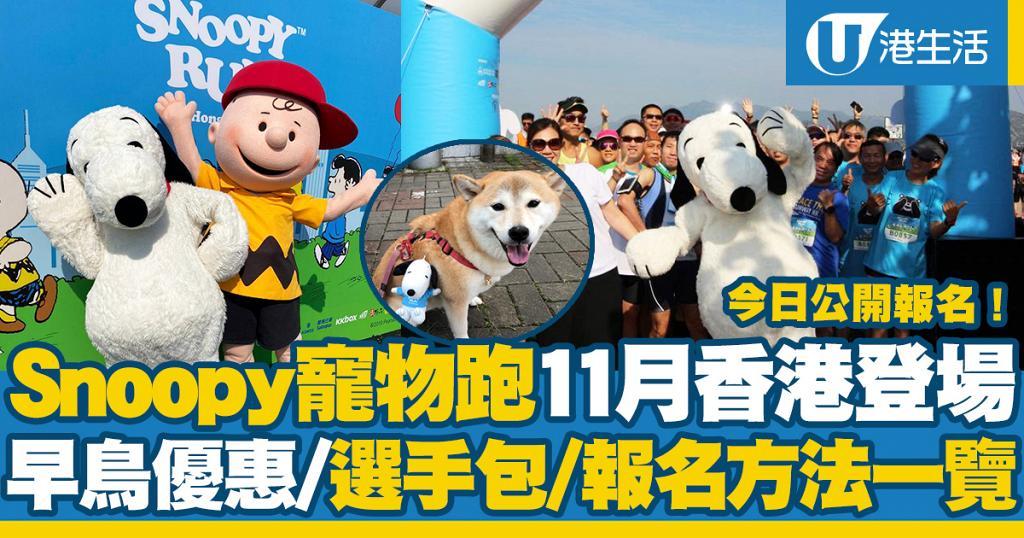 Snoopy Run Hong Kong寵物跑11月回歸!早鳥報名優惠/限量版選手包搶先睇