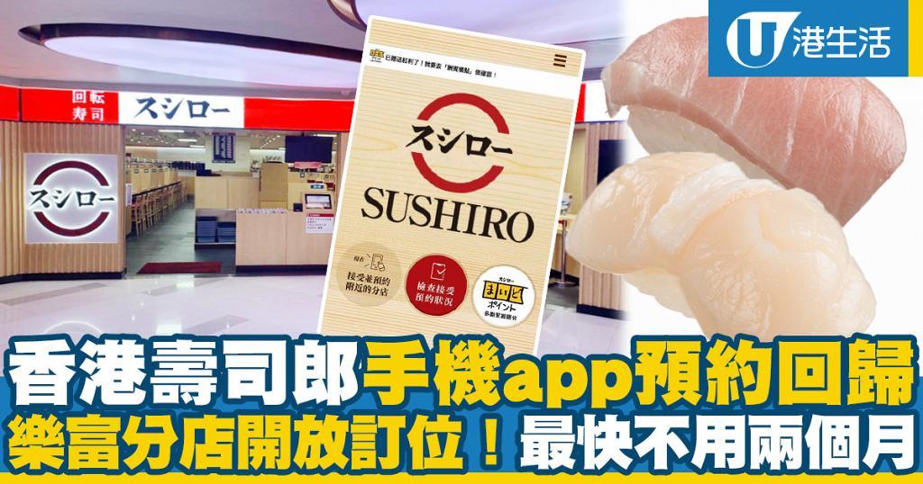 【壽司郎訂位】香港壽司郎分店地址一覽! 堂食及外賣menu/手機App預約/Walk in拎飛