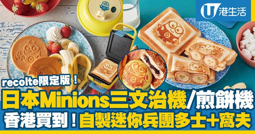 日本recolte限定版Minions迷你煎餅機+厚燒格子三文治機!香港買到 自製迷你兵團窩夫/厚燒多士