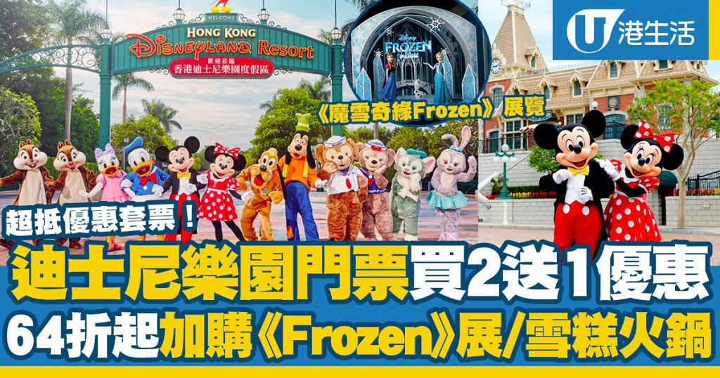 【迪士尼優惠】香港迪士尼樂園門票買2送1!獨家優惠加購FROZEN展覽/ Häagen-Dazs雪糕64折起