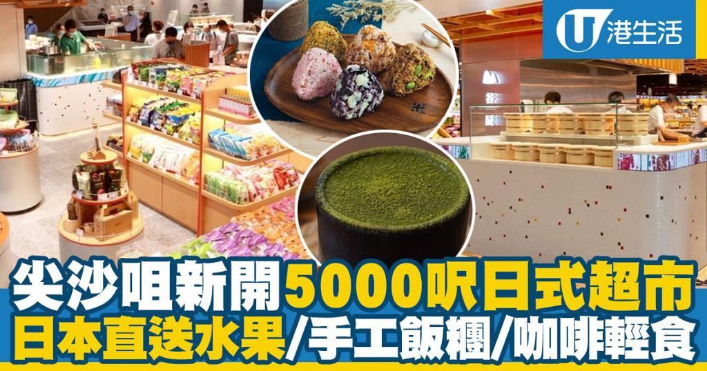 【尖沙咀好去處】5000呎日式超市雜貨店谷辰進駐尖沙咀 日本直送水果/手工飯糰/咖啡輕食