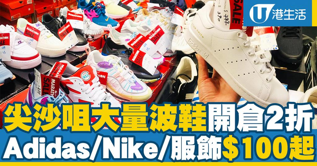 【開倉優惠】尖沙咀大量波鞋開倉2折!Adidas/Nike/Converse/New Balance/運動服飾$100起
