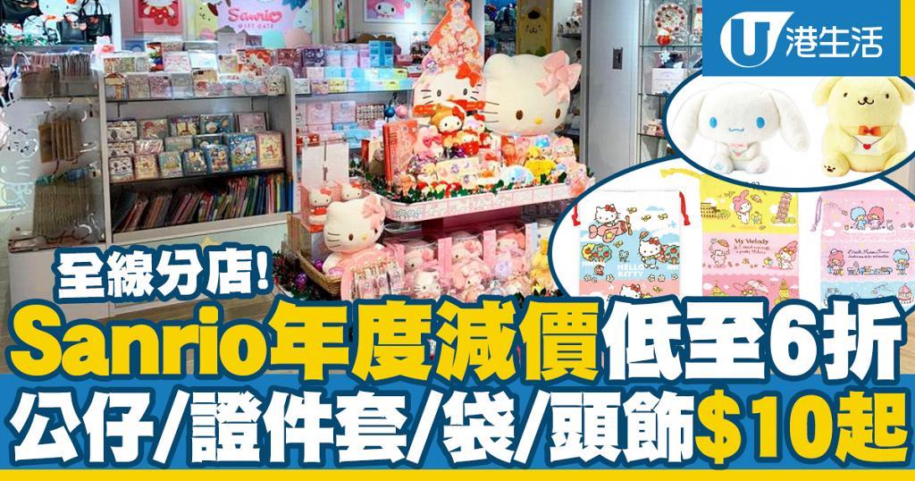 【減價優惠】Sanrio全線分店年度減價低至6折!公仔/證件套/化妝袋/個人用品/頭飾$10起