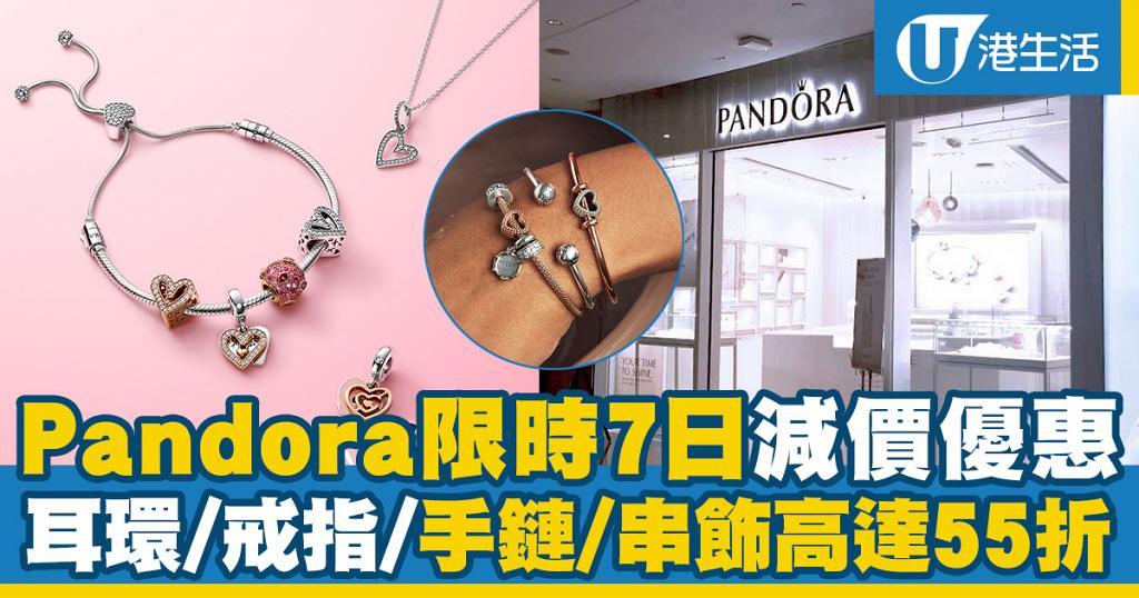 【減價優惠】Pandora限時7日減價優惠 手鏈/串飾/耳環/戒指高達55折