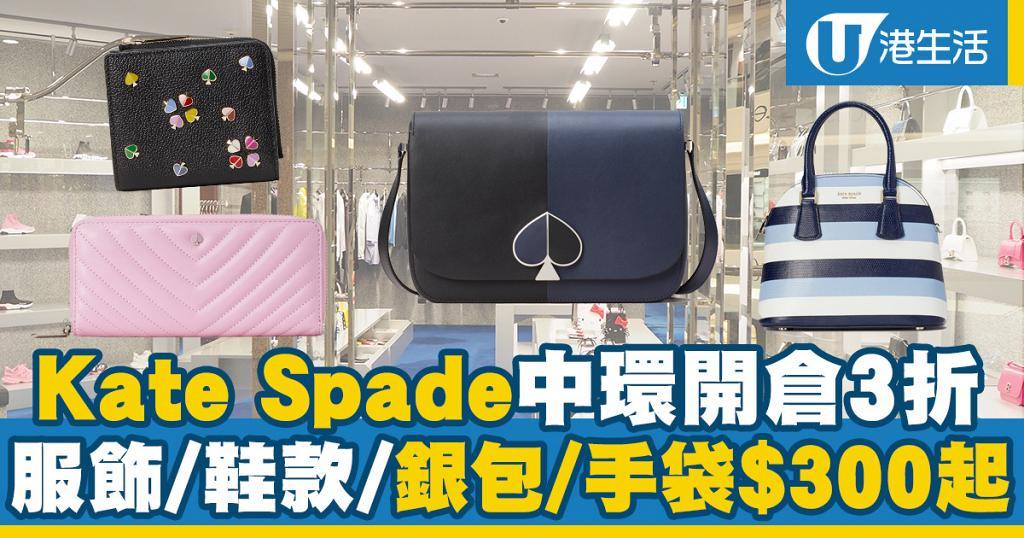【開倉優惠】Kate Spade中環開倉3折!手袋/銀包/服飾/鞋款$300起