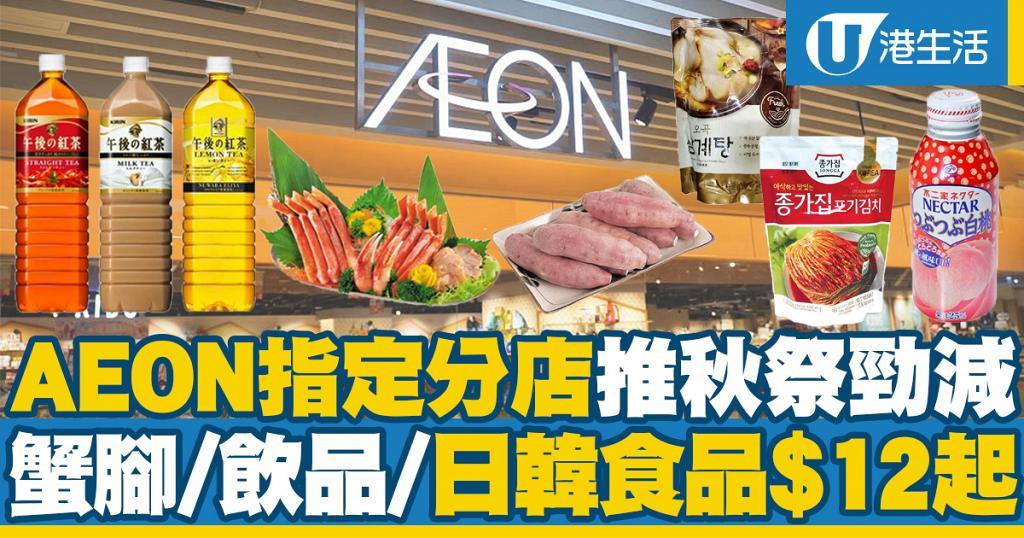 【減價優惠】AEON尖沙咀店推「秋祭」優惠!松葉蟹腳/人參雞湯/日韓食品/飲品$11.9起