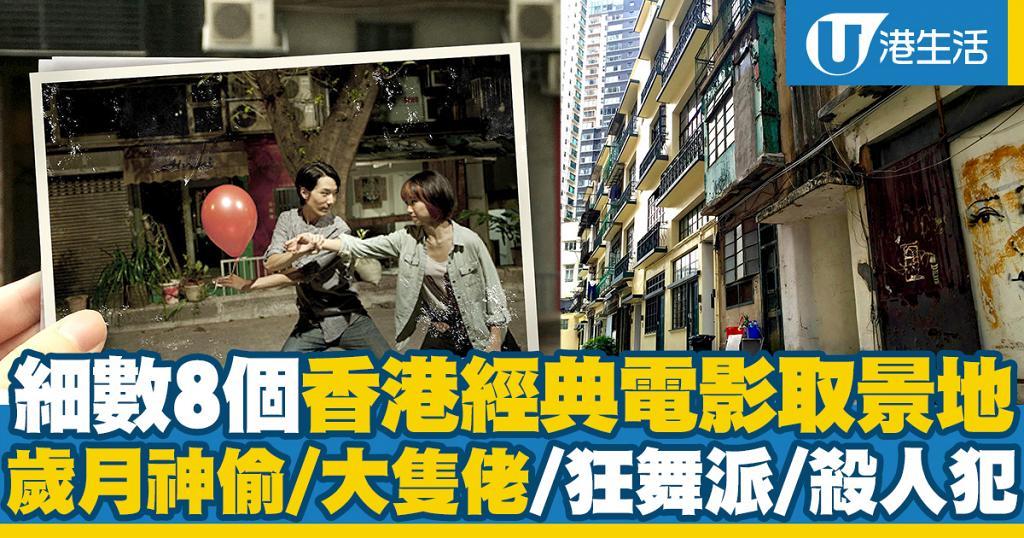 【影相好去處】細數8個香港經典電影取景地!歲月神偷/大隻佬/狂舞派/殺人犯