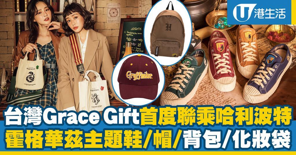 【台灣網購】台灣Grace Gift首度聯乘哈利波特!霍格華茲主題鞋/帽/背包/化妝袋