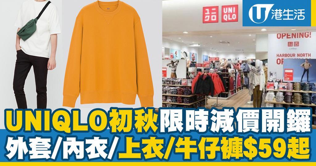 【減價優惠】UNIQLO初秋限時減價開鑼!上衣/牛仔褲/外套/內衣$59起