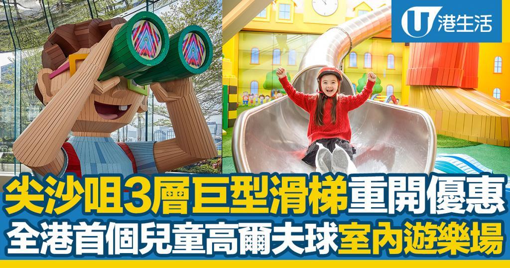 【K11 MUSEA】Donut Playhouse室內遊樂場重開優惠!全港首個兒童高爾夫球場/三層室內巨型滑梯