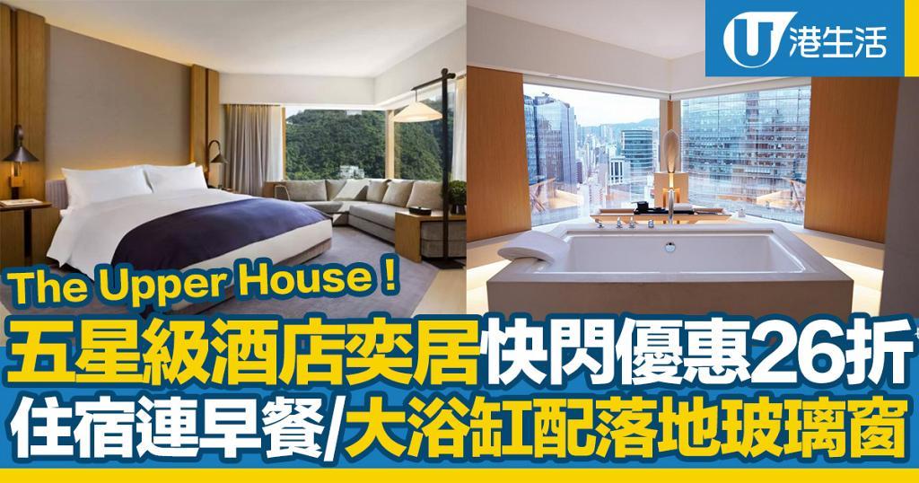 【酒店優惠2020】The Upper House奕居快閃優惠26折 人均$1488住宿連早餐/水療浴缸配落地玻璃窗