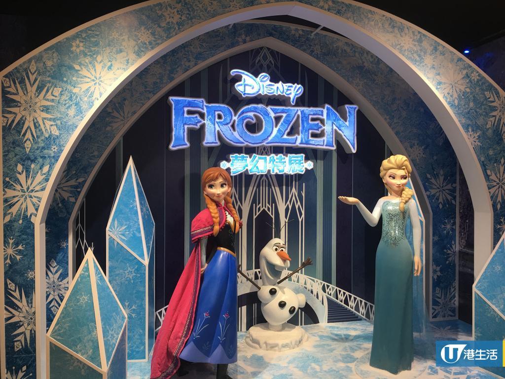 【將軍澳好去處】《魔雪奇緣Frozen》展覽11月登場 10大經典場景影相位/限定店/過百件美術畫稿