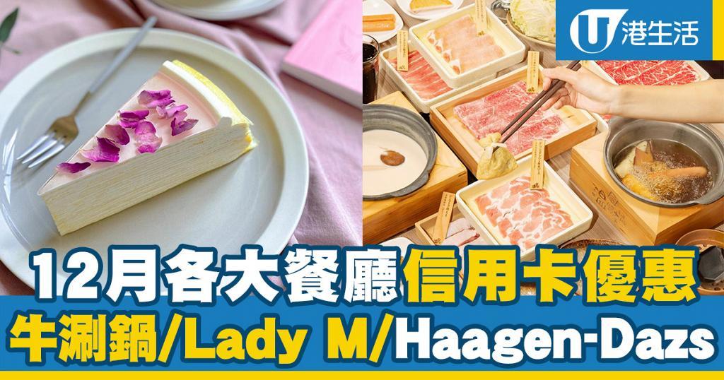 【信用卡優惠2020】12月各大餐廳信用卡優惠 牛角/牛涮鍋/Outback/Lady M/Häagen-Dazs