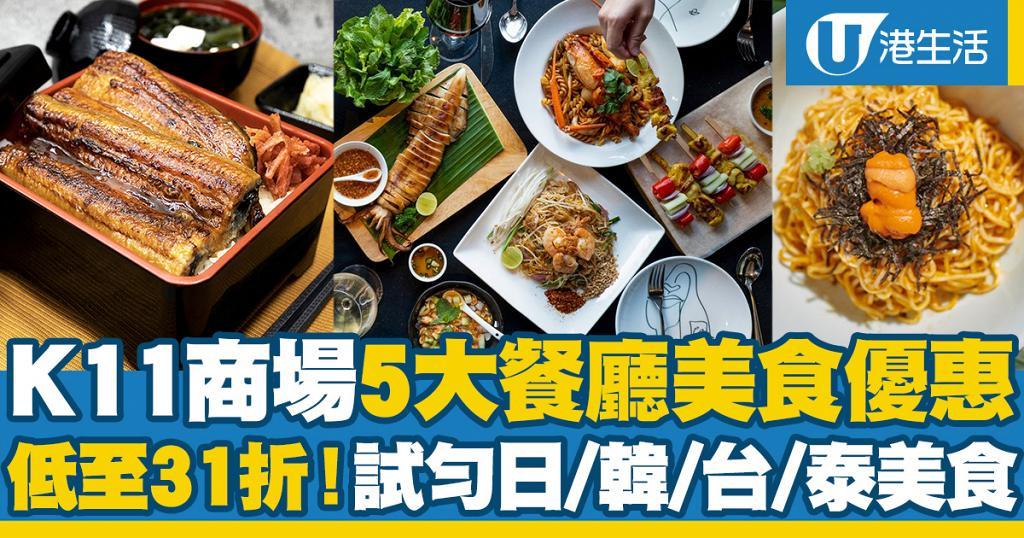 【尖沙咀美食】尖沙咀K11商場5大餐廳美食優惠低至31折!KiKi麵/Greyhound/Cafe Crepe法式薄餅