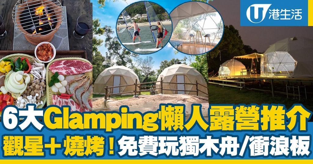 【露營好去處】香港6大Glamping懶人露營地/露營車推介 觀星+BBQ+水上活動!免費獨木舟/衝浪板