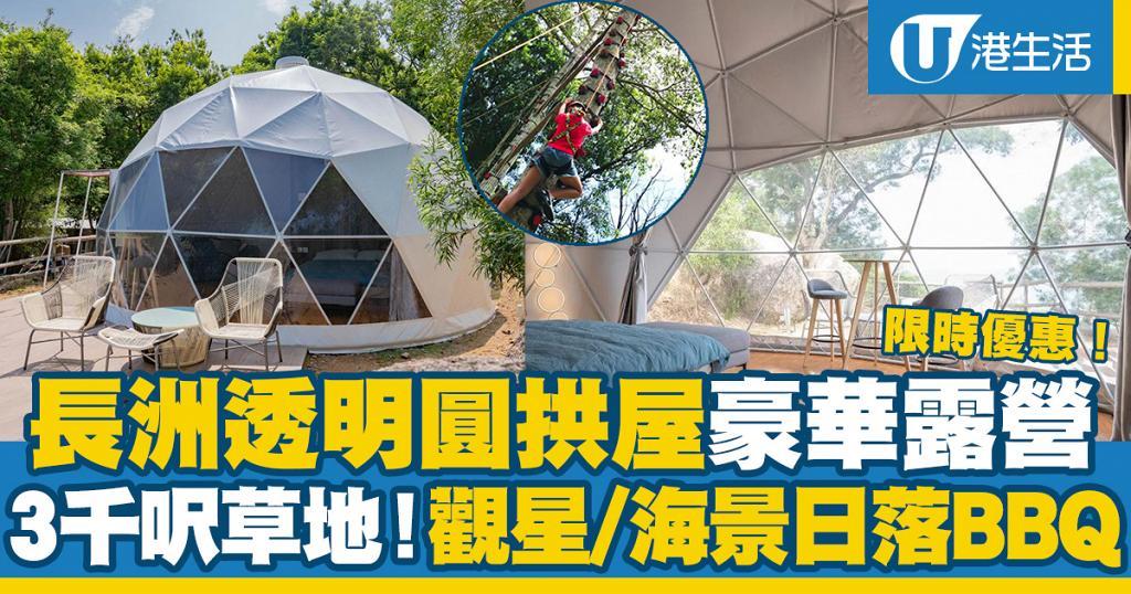 【長洲好去處】香港Glamping豪華露營推介!長洲西園「星海之森」透明圓拱屋觀星/海景日落BBQ