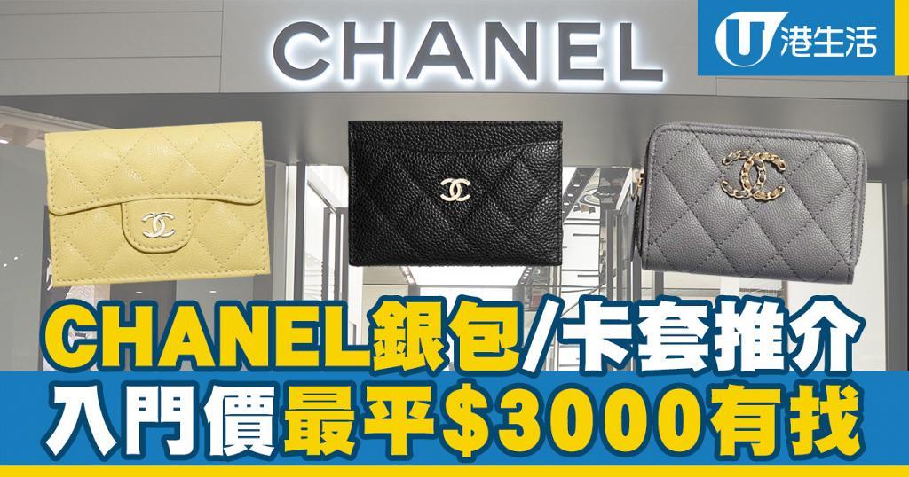 【名牌銀包】2020年CHANEL銀包/卡套推介 入門價最平$3000有找