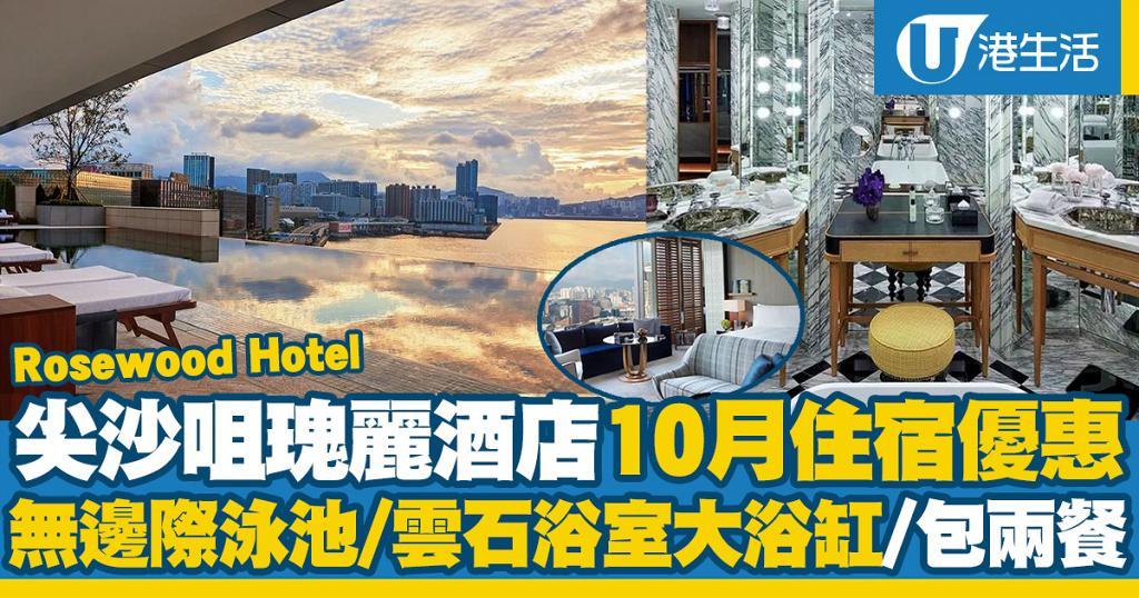 【酒店優惠2020】Rosewood香港瑰麗酒店10月住宿優惠!無邊際泳池/雲石浴室大浴缸/包兩餐
